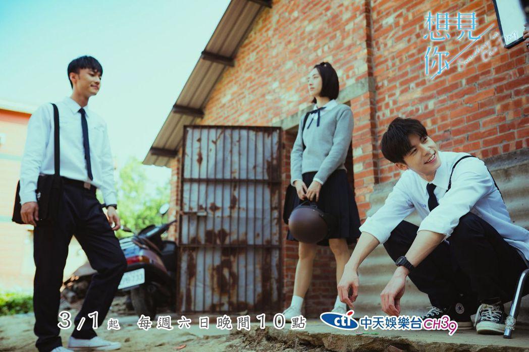 許光漢(右起)、柯佳嬿、施柏宇主演「想見你」。圖/中天娛樂台提供