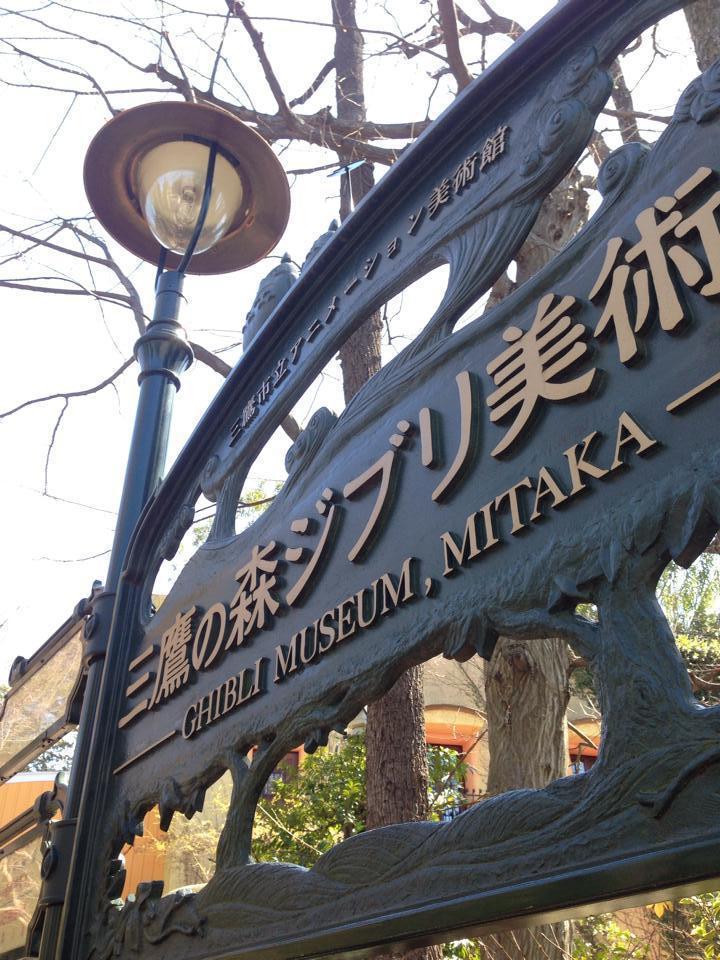 位於東京三鷹市的吉卜力美術館。本報資料照