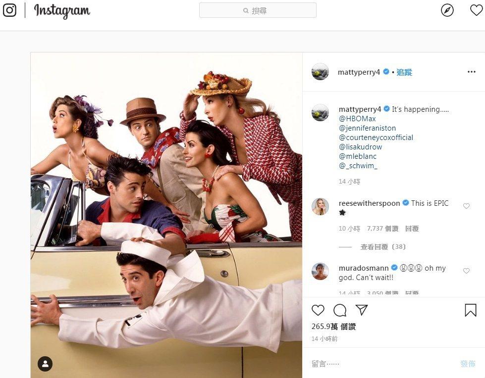 馬修派瑞(後排中)開心在社群網站上宣告「六人行」幾位主角真的要在螢幕上重聚。圖/...