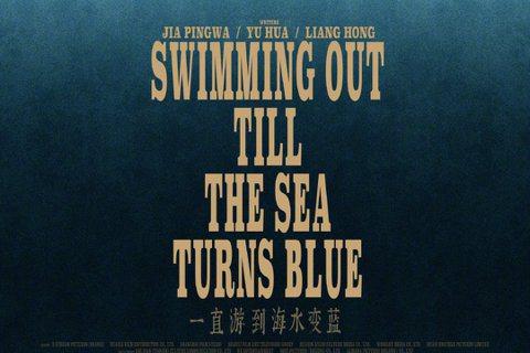 中國導演賈樟柯的紀錄片「一直游到海水變藍」21日在柏林影展舉行全球首映。這部片透過賈平凹、余華和梁鴻3位作家敘說中國過去70年來的變化。賈樟柯說,這3人勇敢傳遞真實,讓他相信只要努力社會就會改變。這...