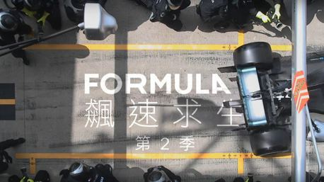 Netflix《Formula 1:飆速求生》第二季預告出爐! 2月28日連假正式開播