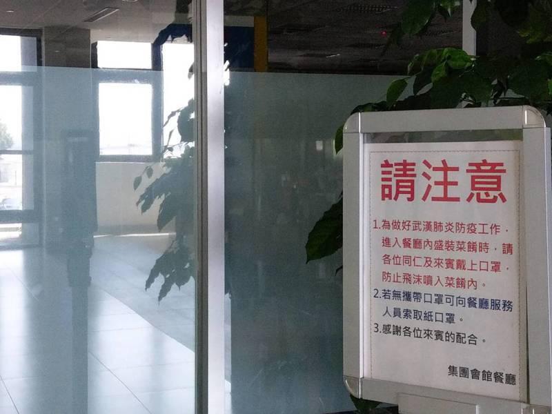 全球新冠肺炎疫情嚴竣,中鋼集團會館為顧及前來用餐人員的衞生與健康,在門口都張貼告示要求戴口罩。記者謝梅芬/攝影