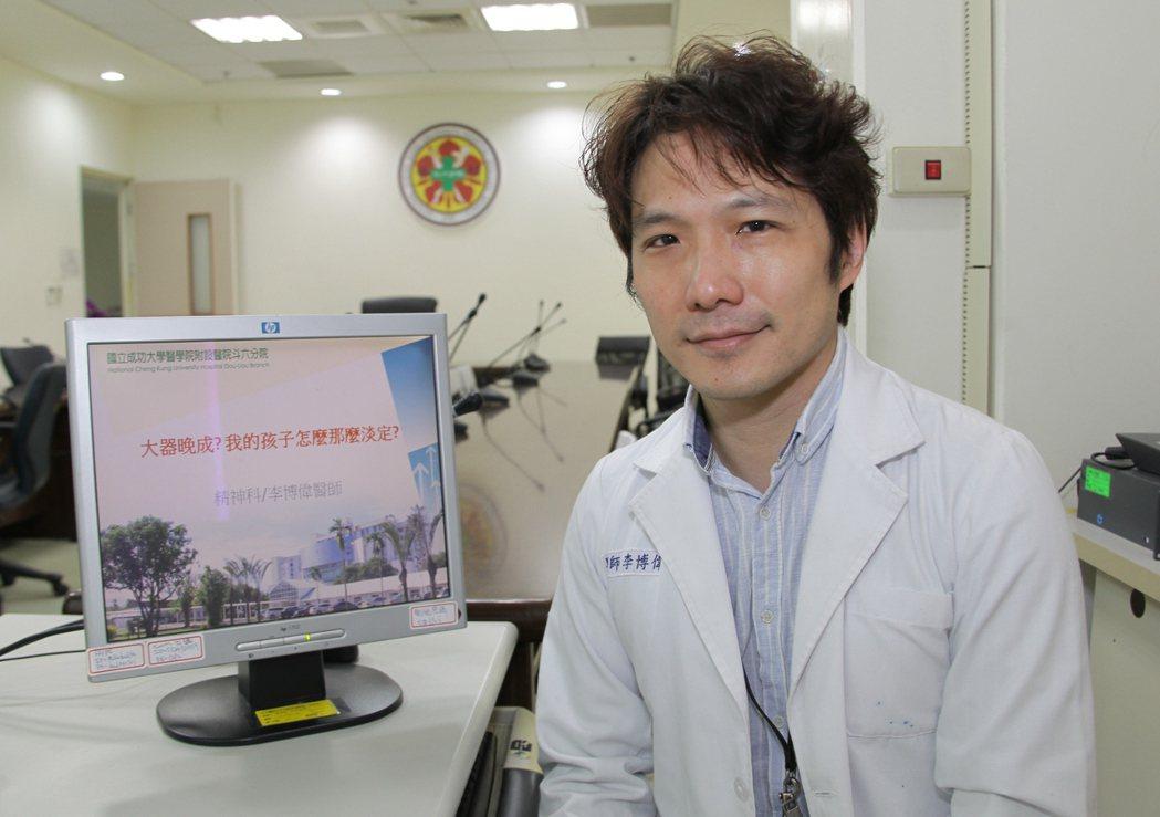 成大醫院斗六分院精神科醫師李博偉說,要留意是否有自閉症類群障礙,有兩個關鍵,其一...