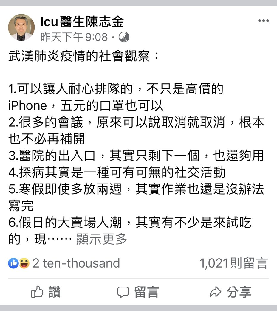 奇美醫院加護醫學部醫師陳志金,最近在臉書上發文「武漢肺炎疫情的社會觀察」,引起超多網友回響。圖/取自臉書