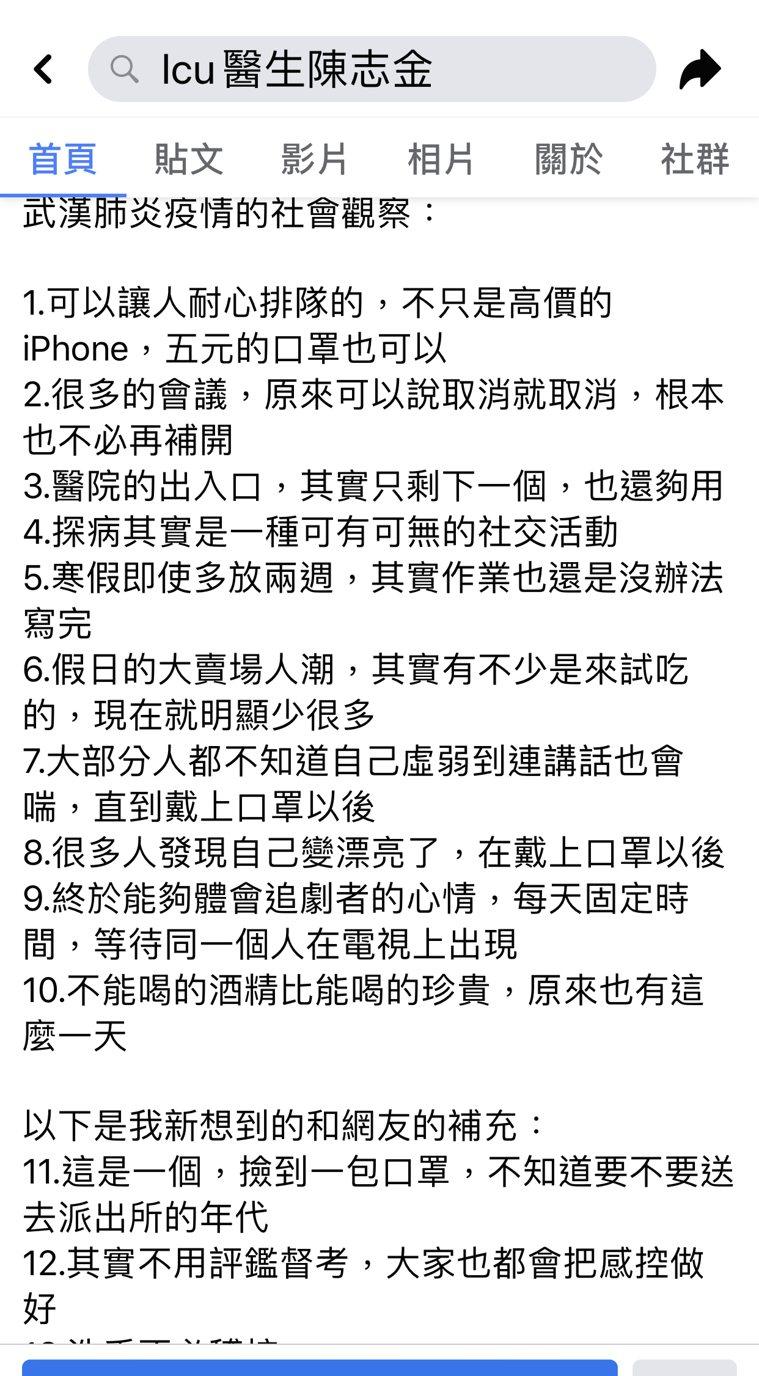 奇美醫院加護醫學部醫師陳志金,最近在臉書上發文「武漢肺炎疫情的社會觀察」,引起超...