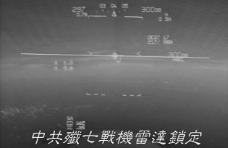 空軍過去曾披露幻象戰機遭中共老舊殲七戰機開啟火控雷達「鎖定」時,座艙警報器急促響聲的模式。圖/取自空軍影片