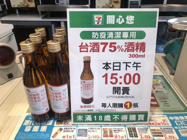 7-ELEVEN提前開賣防疫用台酒75度酒精(300ml)。圖/7-ELEVEN...
