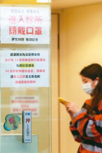 擔心被感染,診所要求病患戴口罩,還可能婉拒高風險族群掛號。 記者季相儒/攝影