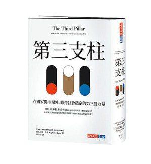 《第三支柱》,天下文化出版