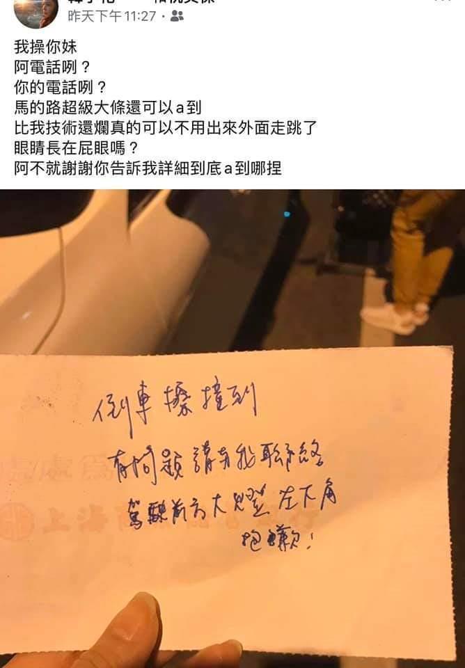 肇事者留下紙條道歉。圖/取自爆料公社