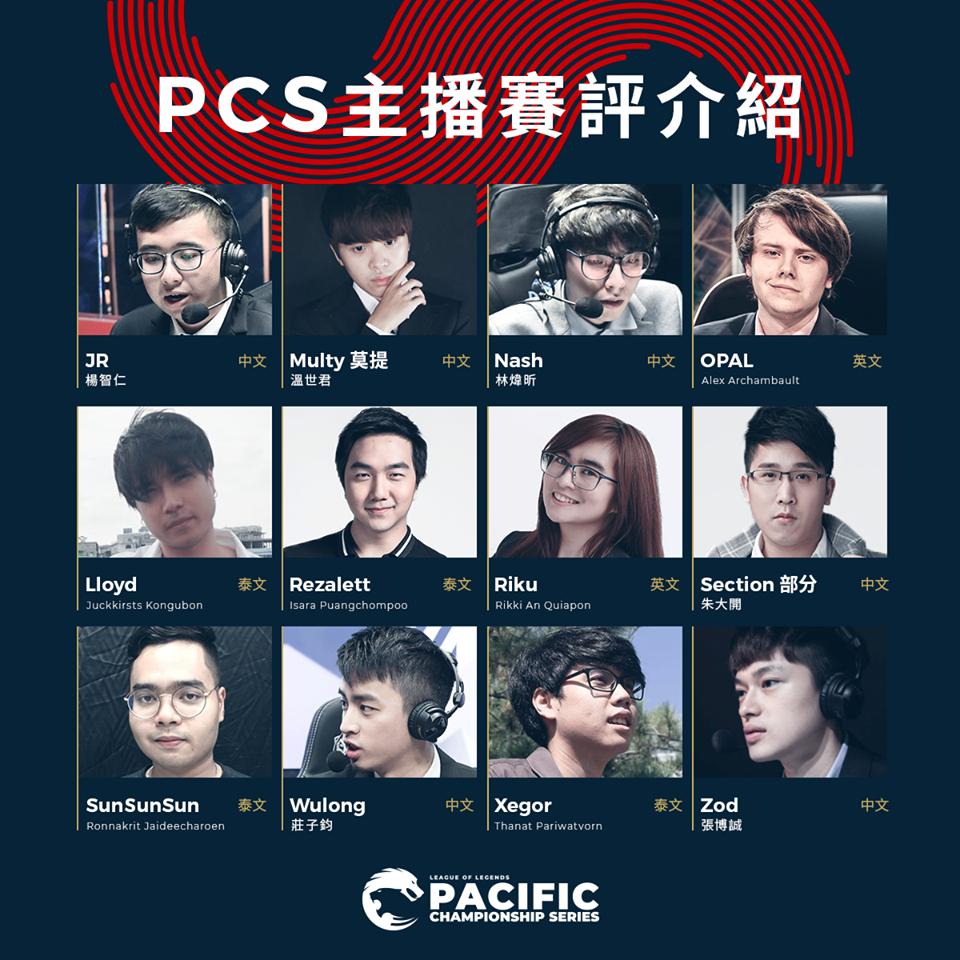 PCS主播賽評陣容正式公開/圖片截自PCS FB粉絲專頁