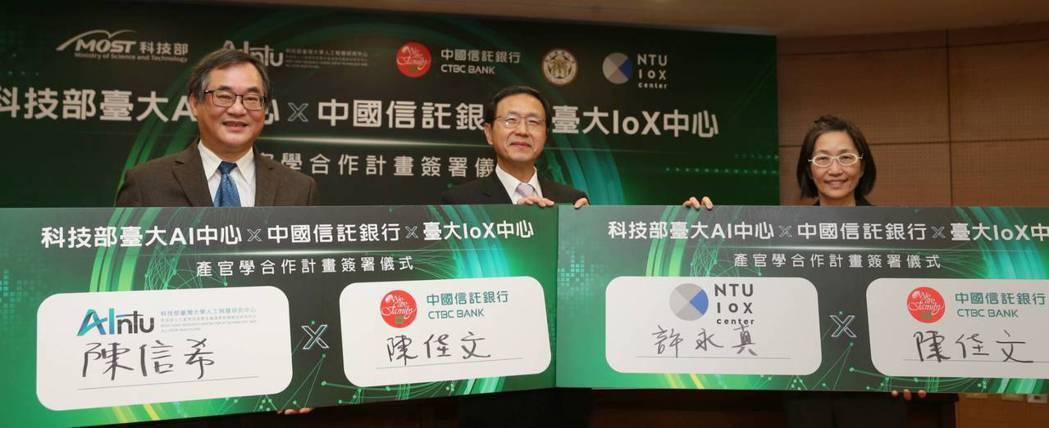中信銀與台大產學合作24日上午舉行,台大AI中心主任陳信希(左起)、中信銀總經理...