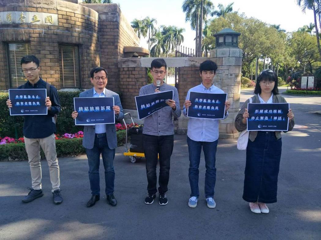 學生組織「風狗浪」年再度發起「終結放榜新聞」學生行動,與台大學生會合作,今早召開...