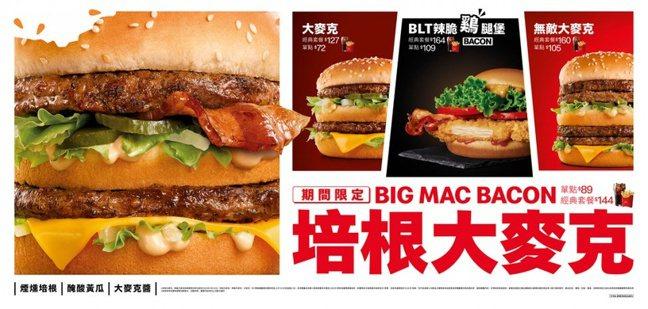 培根大麥克及無敵大麥克受到不少消費者喜愛。圖/摘自台灣麥當勞官網