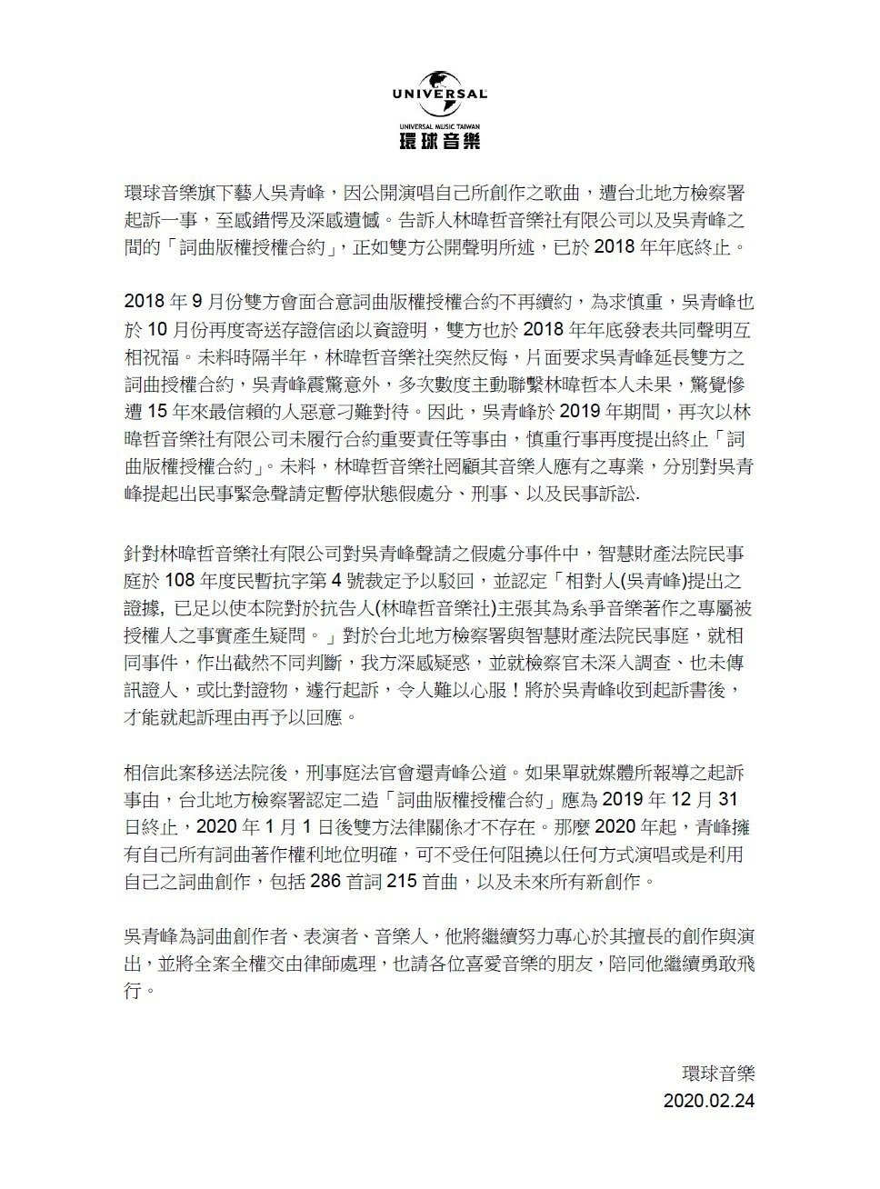 吳青峰所屬的「環球音樂」發表聲明捍衛立場。圖/環球音樂提供
