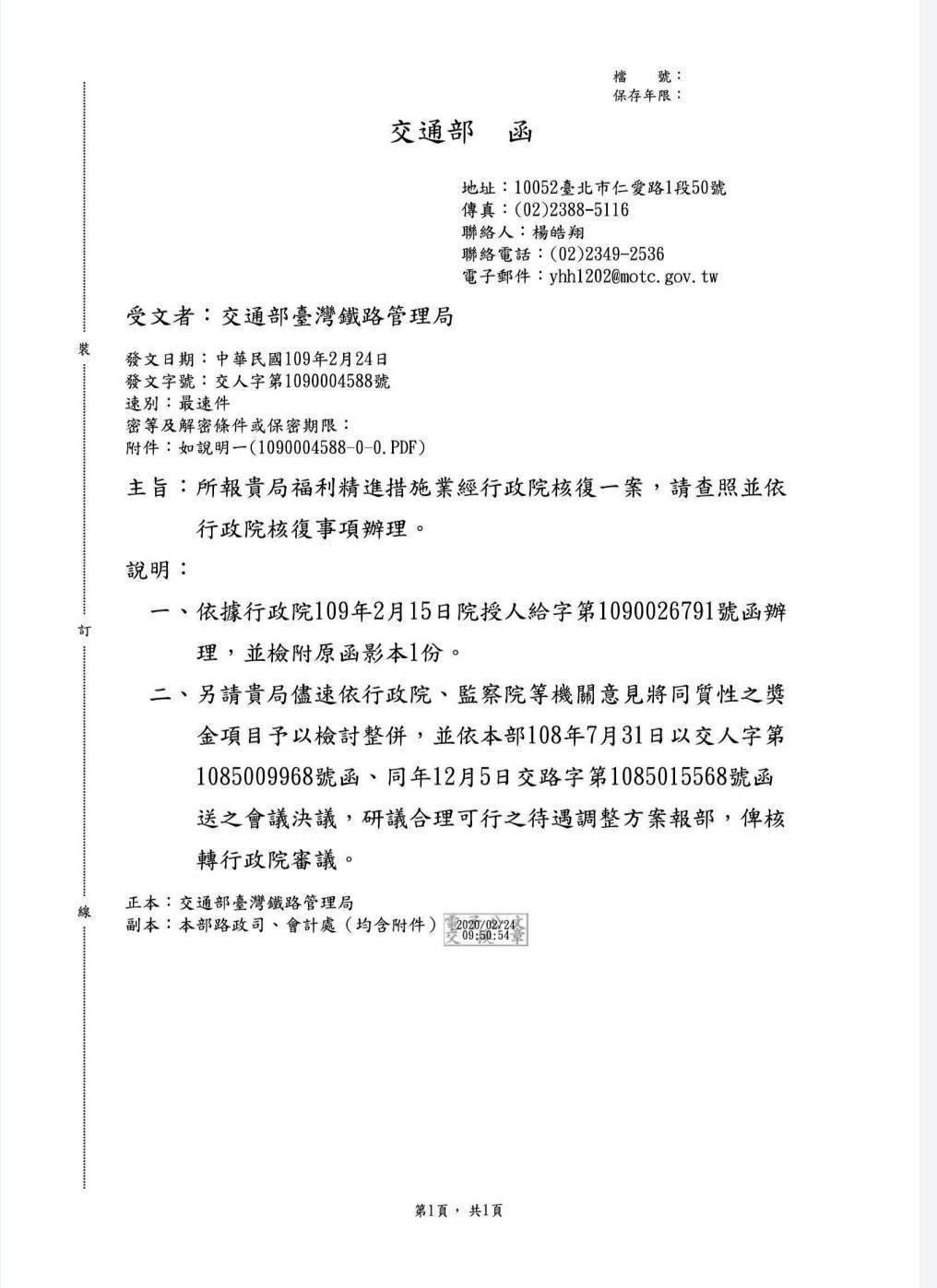 行政院函交通部公文。圖/讀者提供