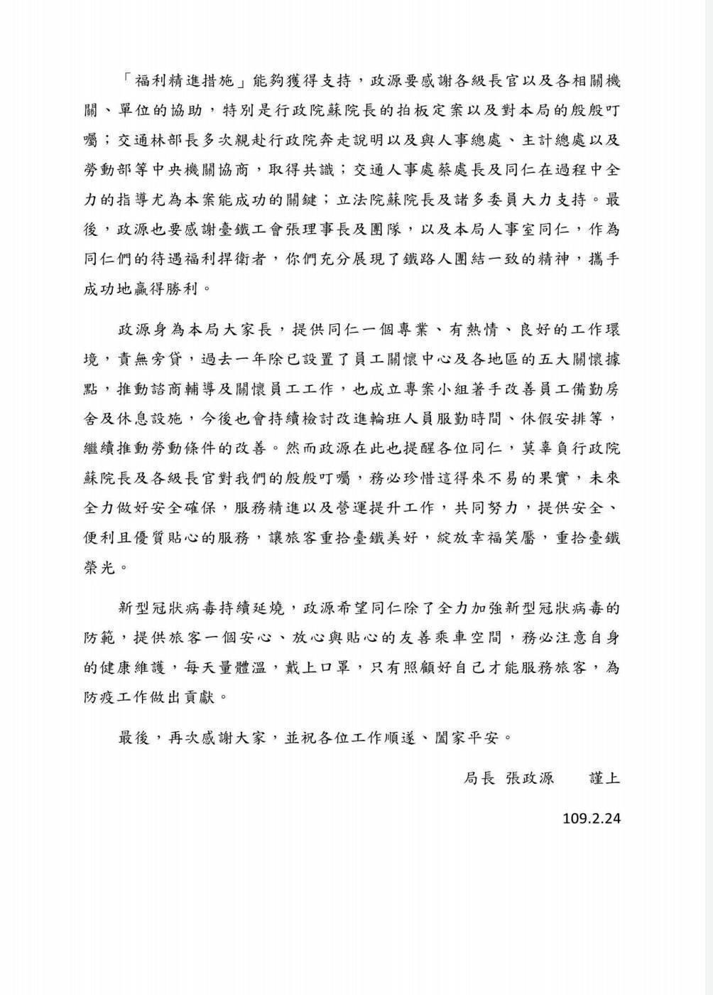 局長張政源給台鐵員工一封信。圖/讀者提供