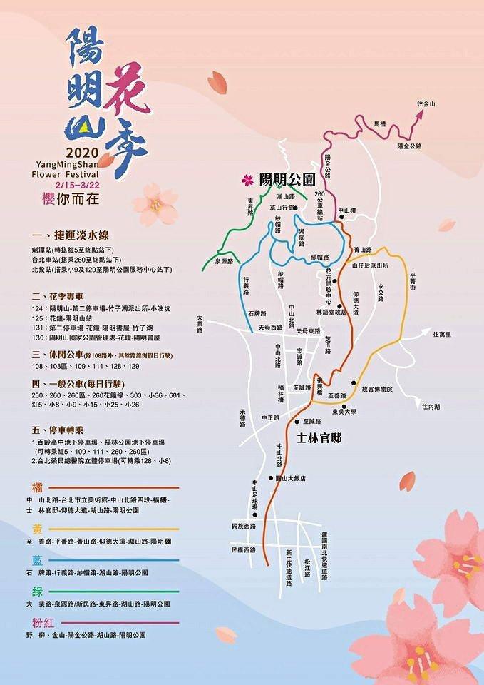 今年陽明山花季以櫻你而在為主題。圖/摘自陽明山花季官網