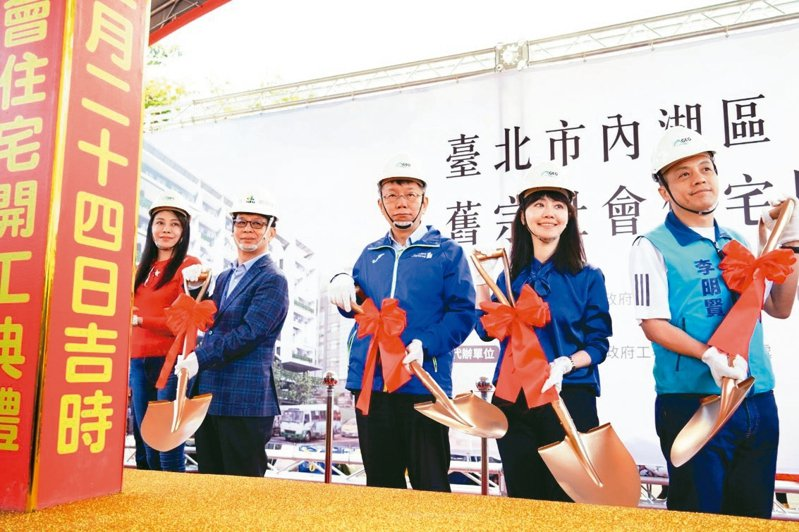 內湖舊宗社宅昨開工,市長柯文哲(中)主持開工動土儀式。 圖/北市府提供