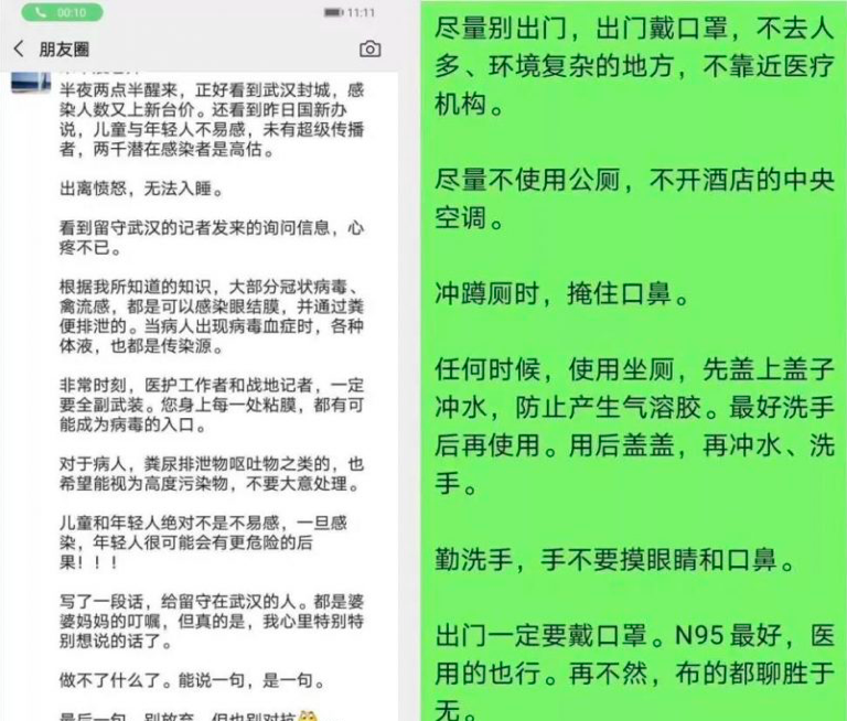 管軼於1月23日凌晨,武漢尚未封城前,就在網上寫下「要注意眼睛防護,要防止糞口傳...