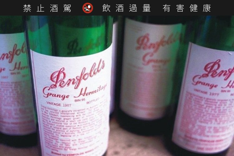 1951年開始釀造的Penfolds Grange,早已擠身名牌酒莊之列。 圖/...