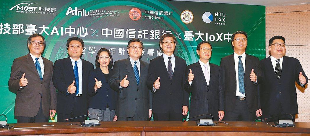 台大人工智慧研究中心主任陳信希(左起)、台大電資學院院長張耀文、台大智慧聯網創新...