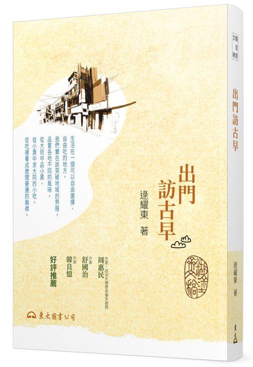 逯耀東《出門訪古早》一書。 三民書局提供