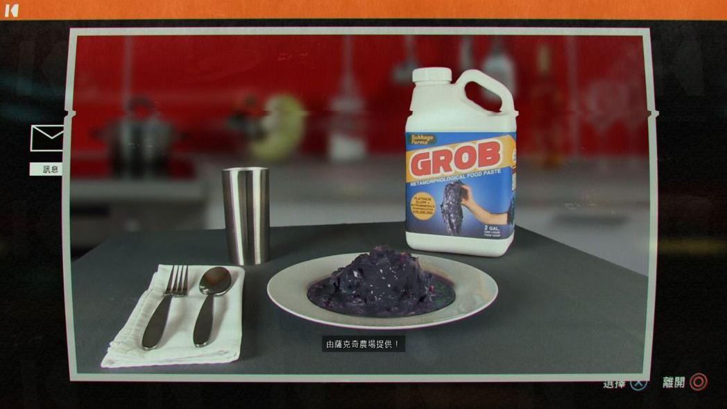 未來太空科技的合成食物GROB,號稱有任何你想像得到的口味選擇,在遊戲中則是玩家...