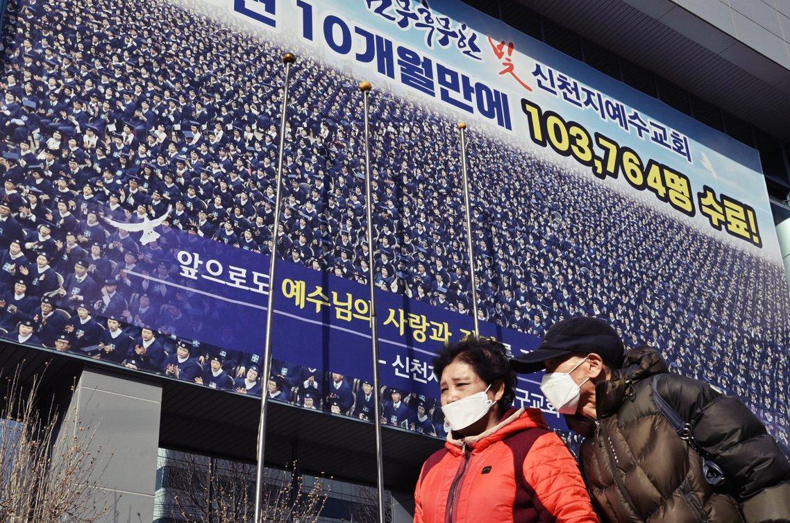 《韓聯社》報導,目前全韓的感染人數,約有二分之一源自於「大邱新天地教會」或「清道...