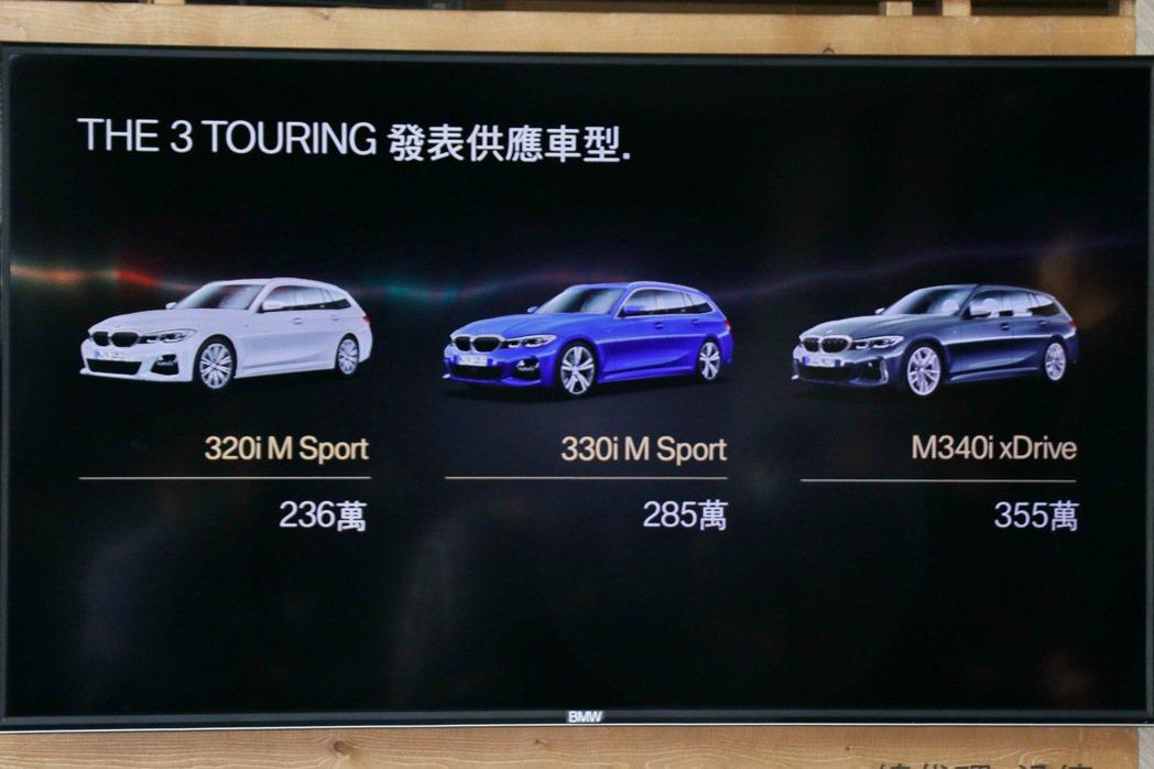 BMW 3系列Touring台灣亮相,建議售價236萬起跳。 記者陳威任/攝影