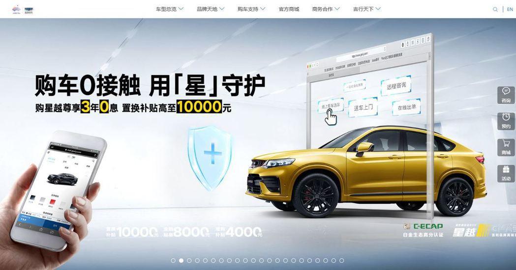 中國吉利汽車推出購車0接觸方案。 摘自吉利汽車