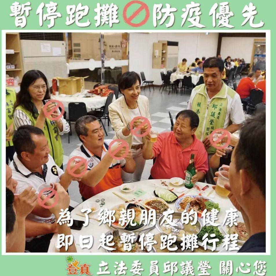 立委邱議瑩響應前立委段宜康的呼籲,暫停所有跑攤行程。  圖/取自邱議瑩臉書
