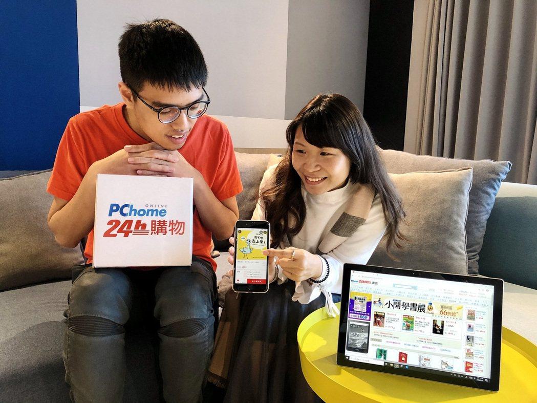 連假宅經濟可望續熱,PChome 24h廚房家電、兒童書籍銷量年增逾50%。圖/...