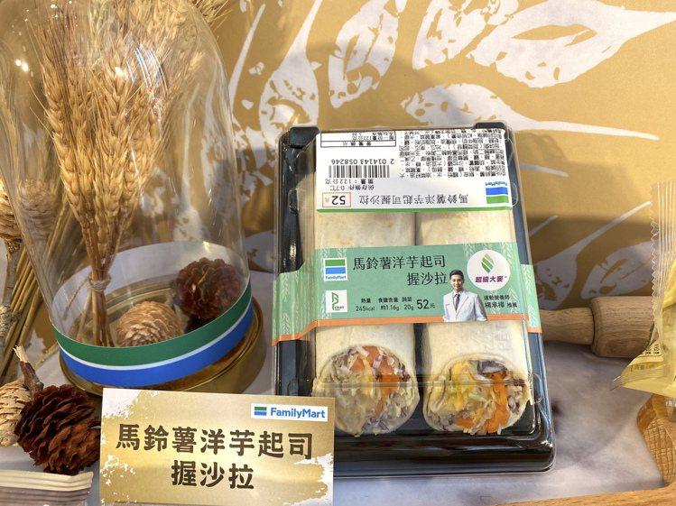 特別在洋芋內加入超級大麥提升營養的馬鈴薯洋芋起司握沙拉,售價52元。記者黃筱晴/...