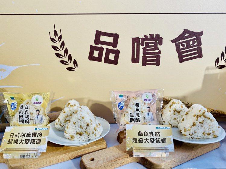 兩款復刻日本全家暢銷款的大麥飯糰,售價均為35元。記者黃筱晴/攝影