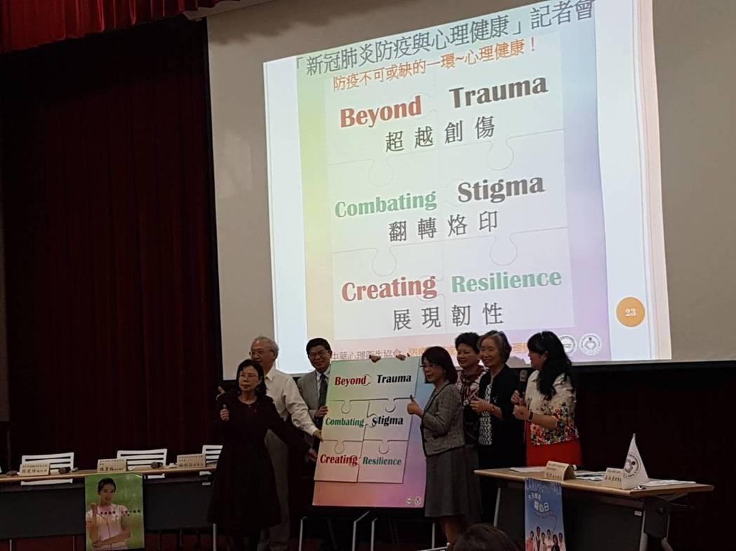 中華心理衛生協會今舉行「新冠疫情與心理健康」記者會。記者楊雅棠/攝影