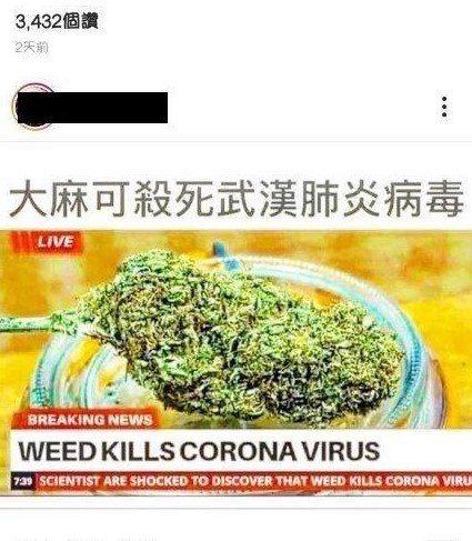 謝姓男子在IG散布大麻可治新冠肺炎假訊息,該圖片是變造國外電視新聞畫片而來。圖/刑事局提供