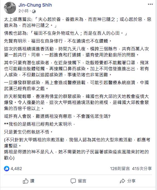 台大婦產科醫師施景中,今日中午於臉書再度發文表示:「先賢有明示,福田在自身修行,...