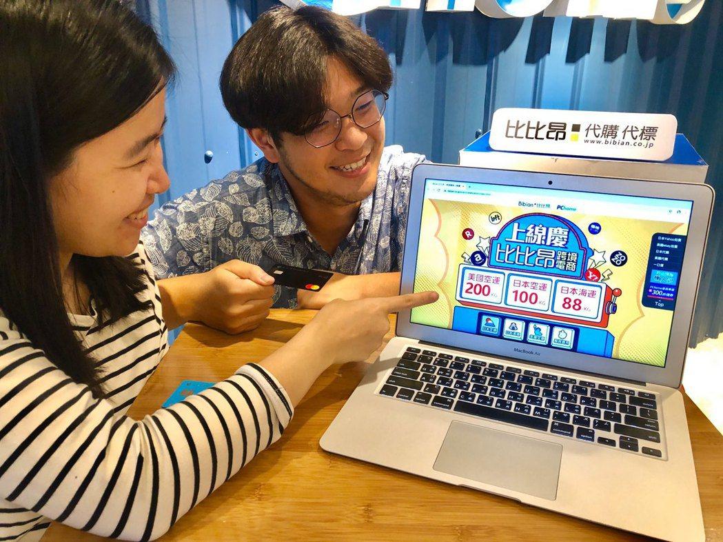 網路家庭旗下Bibian比比昂宣布全新上線「信用卡支付」服務,消費者可透過台灣發...
