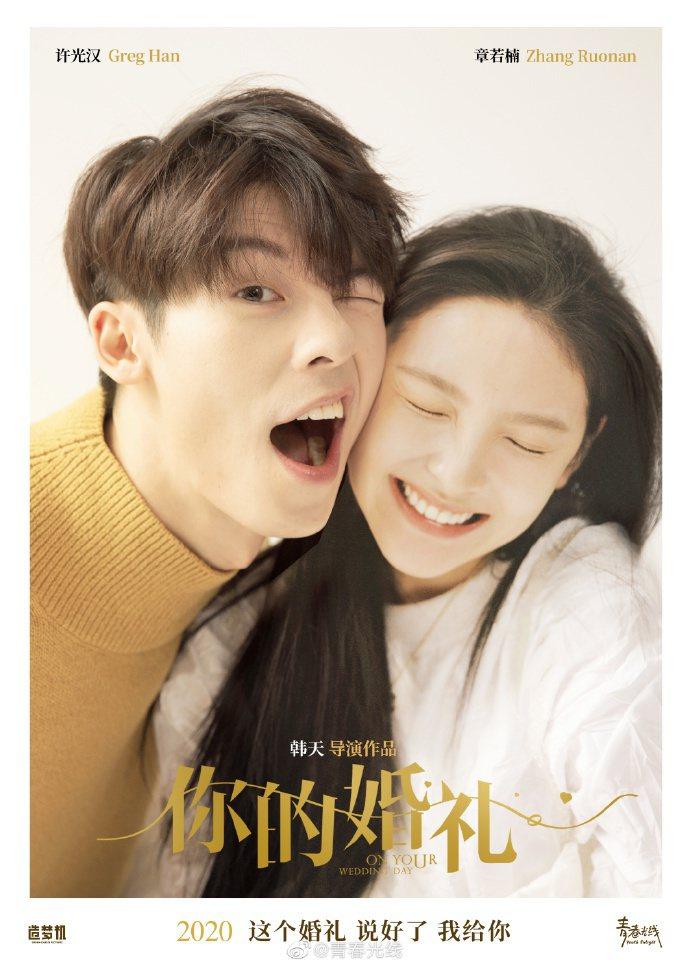 許光漢、章若楠拍「你的婚禮」。圖/摘自微博