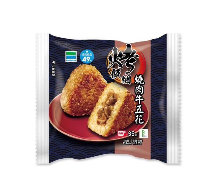全家便利商店App「商品預售」2月26日至3月1日推出鹽蔥燒肉飯糰、燒肉牛五花烤...