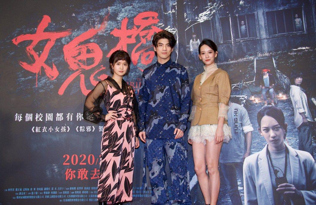 嚴正嵐、林哲熹及孟耿如出席「女鬼橋」首映會。圖/傳影互動提供