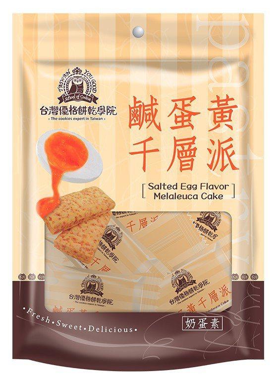 鹹蛋黃千層派,售價49元,7-ELEVEN獨家。圖/7-ELEVEN提供