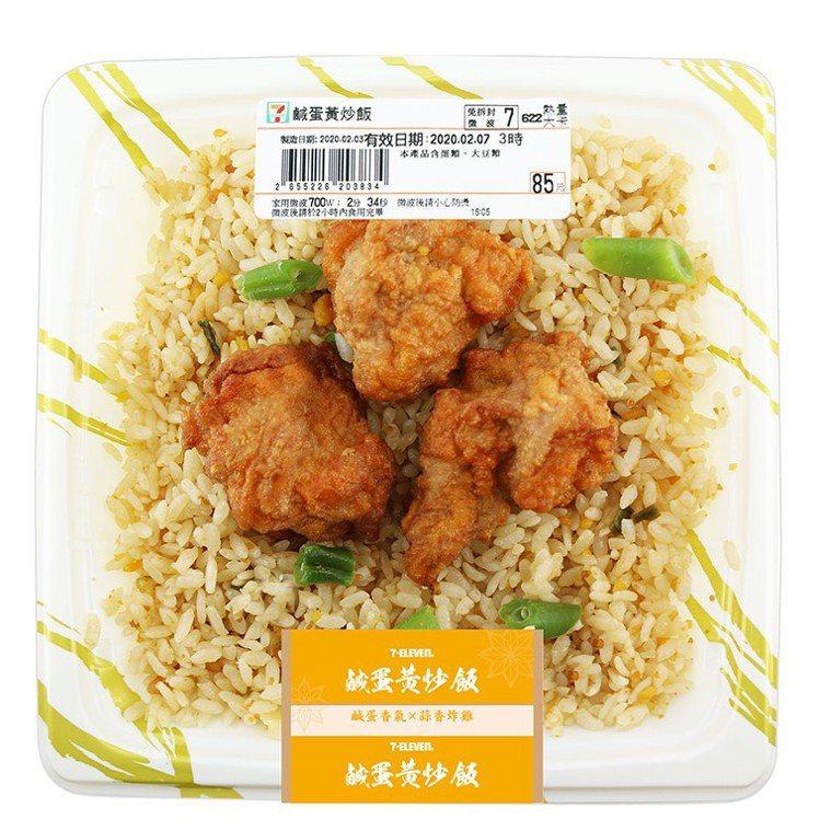 7-ELEVEN「鹹蛋黃炒飯」,售價85元。圖/7-ELEVEN提供