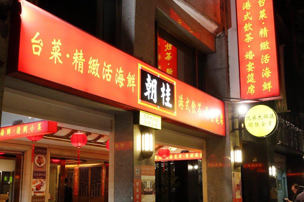 位於台北東區經營20餘年的朝桂餐廳傳即將熄燈。記者侯永全/攝影