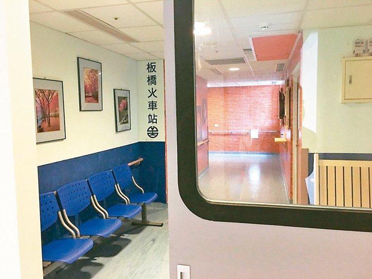 板橋榮家失智專區把廊道打造成板橋火車站。 本報資料照片