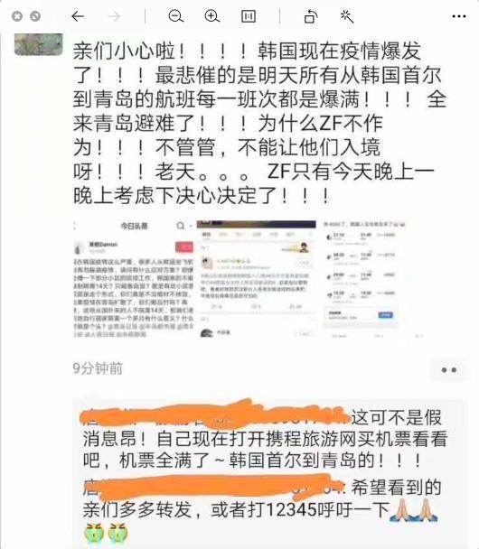 大陸爆發疫情後,外國飛到中國大陸城市的機票,在旅遊網站上都是「白菜價」,但首爾飛...