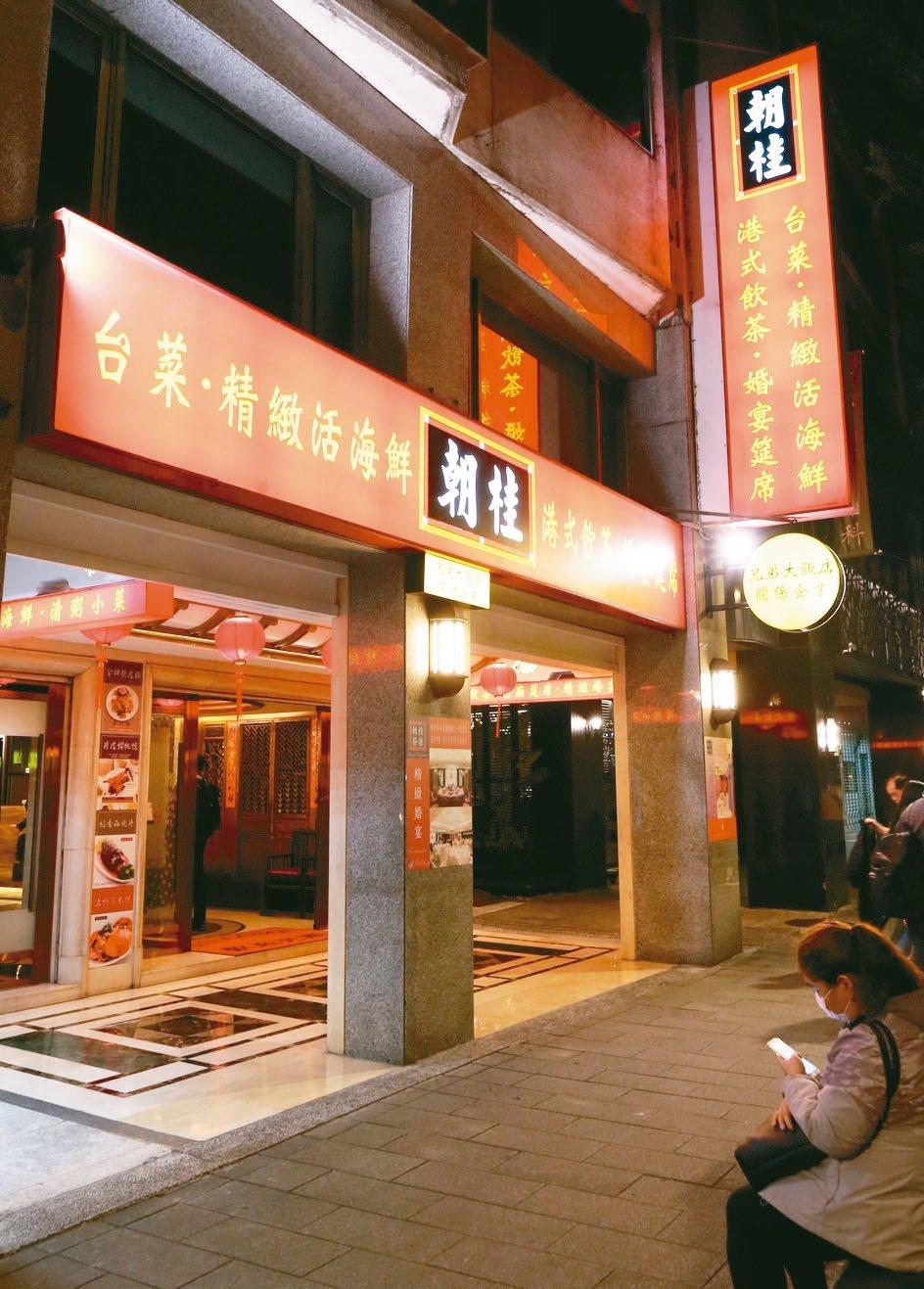 位於台北東區經營20餘年的朝桂餐廳傳即將熄燈。 記者侯永全/攝影
