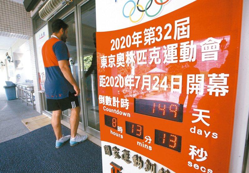 新冠肺炎疫情嚴峻,國際奧委會最資深委員表示如果日本疫情無法得到控制,有可能取消今年的東京奧運會,圖為左訓中心內的東奧倒數計時看板,距離2020東奧開幕還有149天。 記者劉學聖/攝影