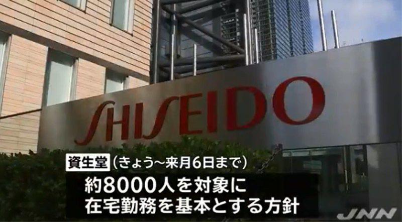 日本資生堂宣布3成員工在家上班。圖擷自TBS